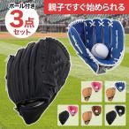 グローブセット 野球 親子 グローブ 子供用 大人用 ボール付き キャッチボール ジュニア用 成人用 野球ボールセット 低学年 ソフトボール 練習