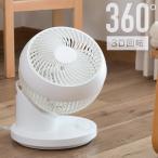 サーキュレーター 首振り 360° ACモーター 省エネ おしゃれ ダイヤル式 コンパクト 扇風機 送風機 節電 ホワイト 冷房 暖房  家電 安い 人気 1位