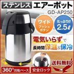 エアーポット 魔法瓶ポット ポット おしゃれ 保温 魔法瓶 大容量 2.5L 2.5リットル ワイドプッシュ式 ステンレスエアーポット GD-AP250 お茶 お湯 最新
