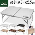 ローテーブル アルミ アウトドア テーブル 折りたたみ 60cm 軽量 コンパクト レジャーテーブル アルミテーブル キャンプ ピクニック