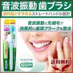 電動歯ブラシ ガム スティック音波振動歯ブラシ 電動 歯ブラシ GS-03 歯ぶらし 本体 持ち運び コンパクト 安い 振動 持ち歩き 携帯 ふつう