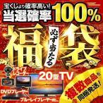 任天堂 switch 本体 テレビ DVDプレーヤー 福袋 2021 任天堂スイッチ  任天堂switch SALE 高確率 抽選 クジ 新品 Nintendo Switc