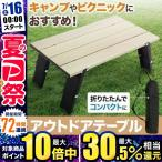 アウトドア テーブル ローテーブル アルミ ライトテーブル LT20-40232 高さ 2段階 2WAY 折りたたみ 幅40cm ロー レジャーテーブル ウッド調