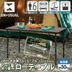 アウトドア テーブル ヴィンテージ調 木目調 2WAY アルミテーブル 120cm × 60cm FT20-12060 高さ 2段階 調節 ハイテーブル ローテーブル 折りたたみ
