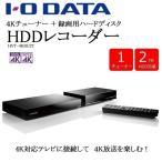 チューナー IODATA テレビチューナー HDDレコーダー 視聴 新4K衛星放送対応 ハードディスクレコーダー 録画 テレビ TV BS CS 衛星放送 HDMI 新4K 4K