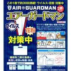 エアーガードマン 二酸化塩素 安い コロナウイルス コロナ ウイルス 花粉症 ウィルスブロック 携帯用 予防 消臭 エアガードマン インフルエンザ 2ヶ月分