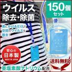 ウイルス対策 首かけ ウイルスシャットアウト 日本製 安い 対策 ウィルス 二酸化塩素 携帯用 ストラップ付 150個セット