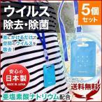 翌日出荷可能 ウイルス対策 首かけ ウイルスシャットアウト 日本製 安い 除去 除菌 対策 ウィルス 二酸化塩素 携帯用 ストラップ付 5個セット 即納