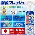除菌スプレー 日本製 二酸化塩素 銀イオン 除菌 スプレー 消臭 除菌フレッシュ ウイルス対策 マスク ドアノブ 手すり テーブル イス 抗ウィルス コロナ対策 先行