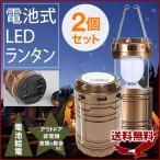 ランタン LED 2個セット キャンプ 災害用 電池式 おしゃれ 最強 アンティーク 明るい アウトドア LEDランタン 懐中電灯 屋外 非常用 車中泊 防災グッズ 訳あり