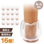 イス 椅子脚カバー 椅子 脚カバー 16個セット チェアソックス カバー 脚キャップ 透明 傷 騒音 防止 床 静音 足キャップ 傷 ダメージ保護