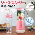 ミキサー スムージー ジューサー ブレンダー 氷も砕ける 氷 ボトルミキサー 離乳食 スムージーメーカー ボトル タンブラー ミニボトル 水筒 嚥下食