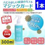 除菌スプレー 日本製 マスク ウイルス 対策 在庫あり スプレー 除菌 300ml 次亜塩素酸水 抗ウィルス 除菌剤 消臭 除菌グッズ 消臭スプレー