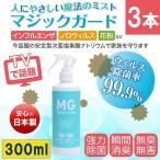 除菌スプレー 日本製 マスク ウイルス 対策 在庫あり スプレー 除菌 300ml 次亜塩素酸水 抗ウィルス 除菌剤 消臭 除菌グッズ 消臭スプレー 3本セット