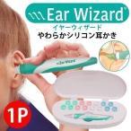 イヤーウィザード やわらか シリコン耳かき 耳掃除 Ear Wizard 吸引 イヤークリーナー 耳かき器 子供 吸引クリーナー
