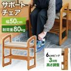 サポートチェア スツール 玄関スツール チェア 幅50 掴り椅子 つかまり ラクラク便利 シューズラック 腰掛 玄関 高さ調節 シューズラック ラック 介護