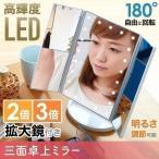 三面鏡 LEDライト 鏡 拡大鏡付き 卓上 化粧 点灯 ポイントメイク スタンドミラー 角度調整 メイク ライト 照明 スタンド 女優ミラー ポータブル コードレス