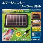 エマージェンシーソーラーパネル モバイル スマホ 緊急時 充電 アイテム ソーラー充電 2WAY アタッチメント HAC2398