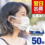 マスク 在庫あり 50枚入り 大人 女性 子供 キッズ オススメ 立体型 三層 使い捨て マスク 不織布 ホワイト 予防 花粉 3層構造 即納