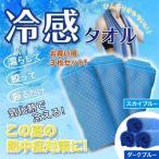 ひんやりタオル 3枚セット クールタオル 冷感タオル 夏用 タオル 冷えタオル 冷却 冷感 タオル 熱中症対策 メッシュ生地 ネッククーラー