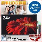 テレビ 24V型 液晶テレビ DVDプレーヤー内蔵 24インチ 本体 外付けHDD HDMI LED 液晶 HDD録画対応 デジタルハイビジョン リモコン スタンド付き