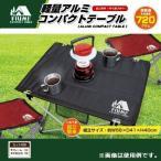 アウトドアテーブル 軽量 アルミ コンパクトテーブル Montagna 折りたたみ テーブル 机 レジャーテーブル 折り畳みテーブル 工具不要 組立簡単 HAC2341