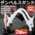 ダンベルラック ダンベルスタンド ダンベル 収納 耐荷重 約100kg ダンベル置き ダンベルホルダー 筋トレ ウエイトトレーニング 10kg 15kg 20kg 30kg 40kg