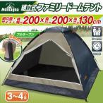 テント ファミリー用 3~4人用 組み立て式 ドームテントファミリー 簡単 キャンプ ソロキャンプ アウトドア おしゃれ コンパクト 防災 HAC2698
