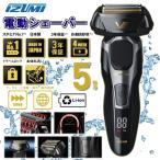 電動 シェーバー 髭剃り 5枚刃 電気シェーバー 電動シェーバー 往復式シェーバー 水洗い可 IZUMI IZF-V949-K 日本製