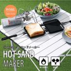 ホットサンドメーカー 直火 IH 安いフッ素樹脂加工 ホットサンド パン アウトドア 家庭用 IH対応ホットサンドメーカー HS20IH-35BK