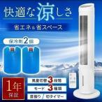 冷風機 冷風扇 冷風扇風機 タワー型 タワーファン おしゃれ コンパクト 小型 静か 冷風 涼風 自然風 首振り タイマー リモコン 保冷剤