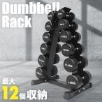 ダンベル 収納 スタンド ラック ダンベルラック ダンベルスタンド 12個 耐荷重200kg おしゃれ 置き台 置き場 5kg 10kg 20kg 30kg 40kg 筋トレ シャフト ジム