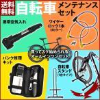 自転車 メンテナンス4点セット 自転車スタンド 携帯空気入れ 自転車パンク修理キット ワイヤーロック 鍵2本付