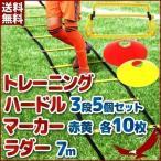 トレーニングラダー 7m プレート 13枚 セット カラーマーカー 赤 黄 各10枚 トレーニングハードル 3段 5個セット サッカー フットサル トレーニング用品