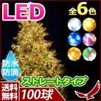 イルミネーション LED 100球 全6色 ストレートタイプ 屋外 庭 ガーデニング イルミネーションライト 防水 防滴 LEDライト 装飾 クリスマス イルミライト