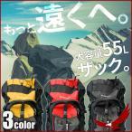 バックパック 大容量 55L リュックサック レッド イエロー ブラック 登山 山登り メンズ レディース おしゃれ サッカー 学生 通勤 通学 人気