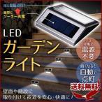 ソーラーライト LED ガーデンライト 夜間点灯 自動点灯 屋外 ステンレス 昼光色 電球色 壁掛け 防犯 LEDライト 玄関 ガレージ 階段 電源不要