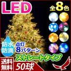 イルミネーション LED 50球 全8色 ストレートタイプ 屋外 庭 ガーデニング イルミネーションライト 防水 防滴 LEDライト 装飾 クリスマス イルミライト