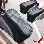 ショッピング自転車 スマホ操作可能 取付簡単 自転車用 携帯ポーチ 1.5Lサイズ 自転車フレーム取付 イヤホン装着口付 レッド ブルー グリーン