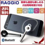ショッピングBluetooth Bluetooth4.0対応 ワイヤレスヘッドセット イヤホン ヘッドホン ヘッドフォン 通話 音楽 高音質 小型 軽量 コンパクト ホワイト ブラック HPA250C RAGGIO