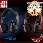 ヘッドホン ヘッドフォン 7.1ch サラウンドサウンド ゲーミングヘッドセット USB ヘッドセット ゲーム 可動式 マイク 高音質 重低音 ゲーミング レッド ブルー