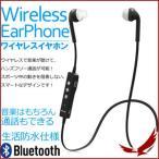 イヤホン ブルートゥース イヤフォン スポーツ ワイヤレス ハンズフリー Bluetooth 軽量 通話可能 高音質 イヤーフック ヘッドホン 生活 防水 ブラック ホワイト