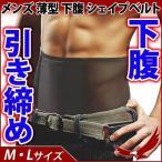 ウエスト ダイエット ベルト インナー メンズ 薄型 下腹 シェイプベルト ブラック ベージュ Mサイズ Lサイズ 着圧 下着 ダイエットベルト 引き締め 下腹ベルト