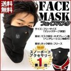 防寒 フェイスマスク 防寒防塵対策 マスク ネックウォーマー...