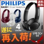 フィリップス 密閉型 ヘッドホン オンイヤー SHL3160 WH ホワイト 折りたたみ式 音楽 高音質 低音 ダイナミック パワフル 調節可能 PHILIPS