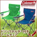 コールマン アームチェア ネイビー グリーン 椅子 チェア 折りたたみ ドリンクホルダー付き 収納袋付き アウトドア レジャー アウトドアチェア Coleman