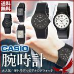 カシオ 腕時計 CASIO チープカシオ チプカシ メンズ レディース アナログ 時計 シンプル ウォッチ 生活防水