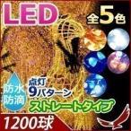 イルミネーション LED 1200球 全5色 ストレートタイプ 屋外 庭 ガーデニング イルミネーションライト 防水 防滴 LEDライト 装飾 クリスマス イルミライト