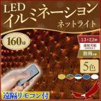 ネットライト 160球 全4色 イルミネーション LED ネットタイプ 屋外 庭 ガーデニング イルミネーションライト 防水 防滴 LEDライト 装飾 クリスマス