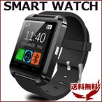 Bluetooth ���ޡ��ȥ����å� Uwatch U8 �ӻ��� �ϥ󥺥ե꡼ ���ݡ��ĥ����å� Uwatch Android iPhone ���ޥ� ���� ���� ���� �����ȥɥ� ���ݡ��� ����������